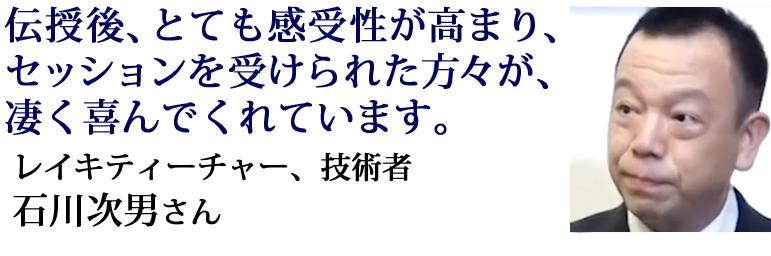 石川次男さん